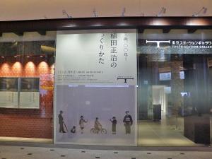 東京ステーションギャラリー 植田正治の生誕100年記念展