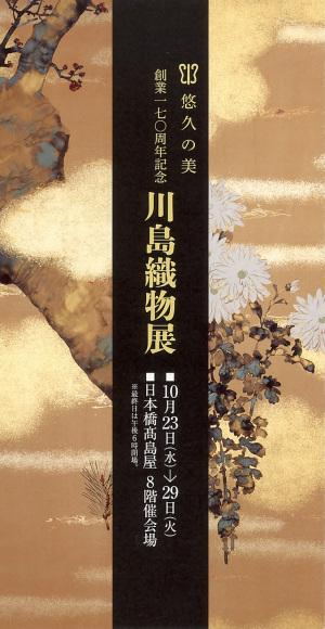 川島織物展
