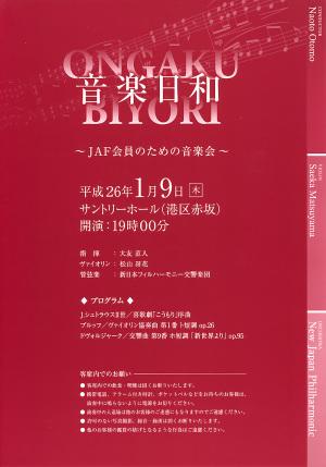 音楽日和~JAF会員のための音楽会~