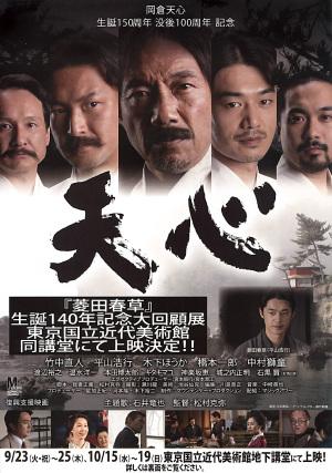 岡倉天心の映画「天心」