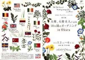 大使、大使夫人による10ヵ国のガーデニング in Okura