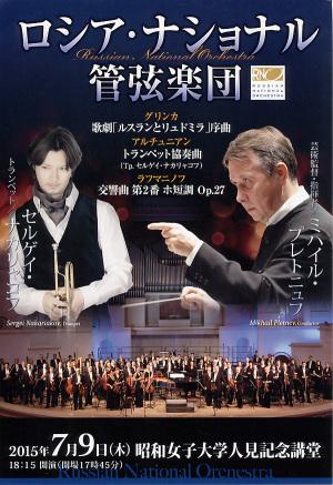 ロシア・ナショナル管弦楽団のコンサート