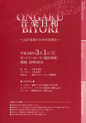 JAF主催の「音楽日和」のコンサート