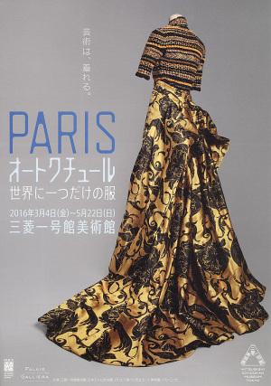 三菱一号館美術館の「PARISオートクチュール」の展覧会