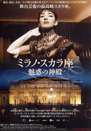 映画「ミラノ・スカラ座 魅惑の神殿」