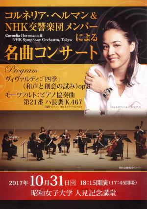 NHK交響楽団メンバーとコルネリア・ヘルマンによる名曲コンサート