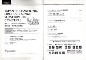 日本フィルの定期演奏会