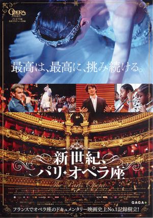 新世紀 パリ・オペラ座