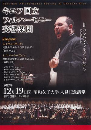 キエフ国立フィルハーモニー交響楽団