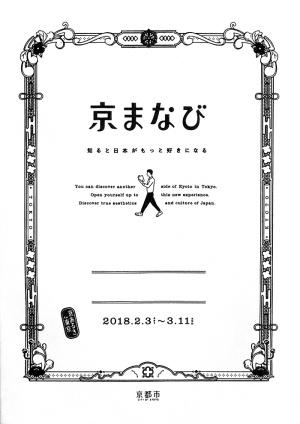 京まなび2018
