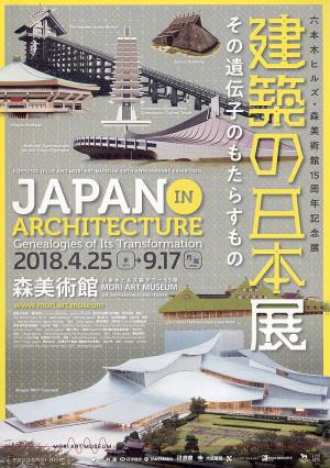 六本木ヒルズ 森美術館「建築の日本展」