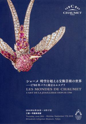 ショーメ 時空を超える宝飾芸術の世界
