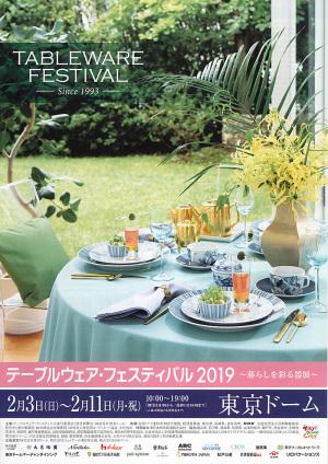 テーブルウェア・フェスティバル2019