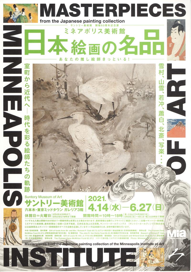 ミネアポリス美術館 日本絵画の名品